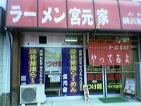 20050124shinobu05.JPG