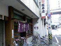 20050126shinobu02.JPG