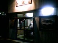 20050126shinobu04.JPG